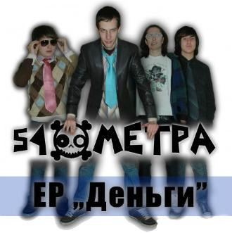 54метра ЕР Деньги